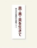 真・善・美を生きて―故 谷口清超先生追悼グラフ(立ち読み版)